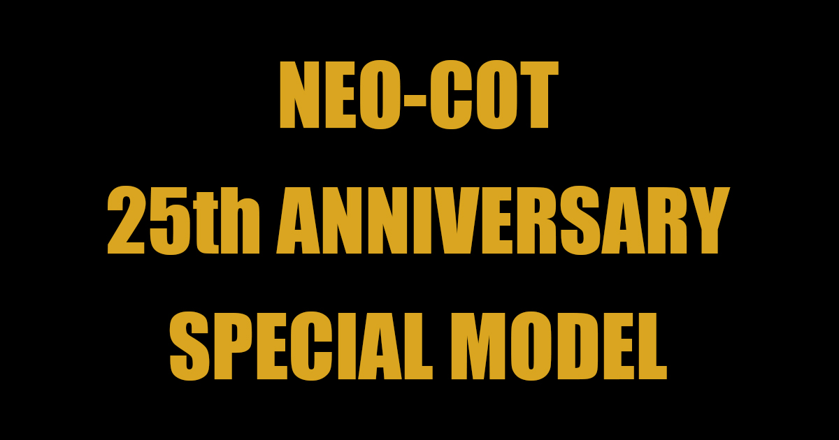 NEO-COT 25周年記念モデル
