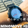 GARMIN MOVE IQ