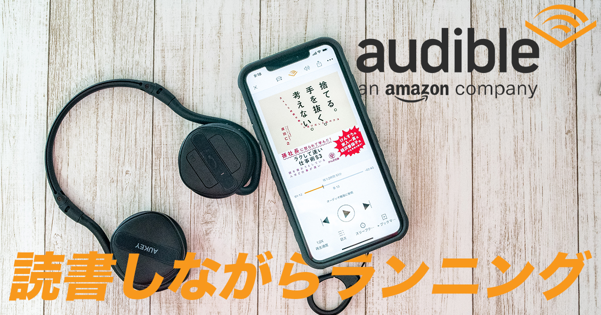 audible_amazon