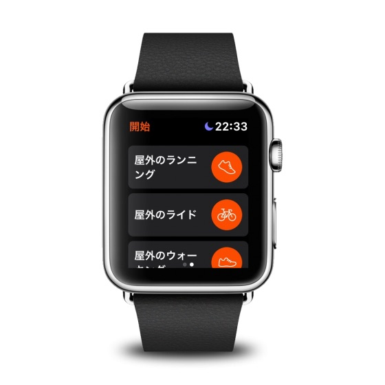 STRAVA Apple Watchアプリ