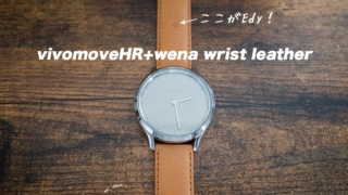vivomoveHRとwena wrist leather