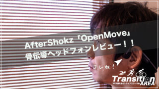 AfterShokzのOpenMove