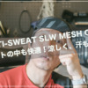 ANTI-SWEAT SLW MESH CAP