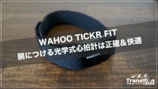 wahoo tickr fit レビュー
