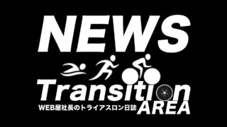 Transition Area ニュース